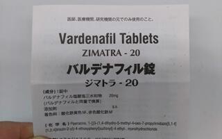 ジマトラ20mgの日本語取扱説明書