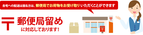 郵便局留め