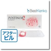 ポスティノールは避妊失敗をフォローしてくれるアフターピル