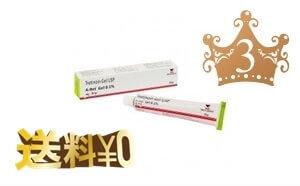 【3位】トレチノインジェル0.1%