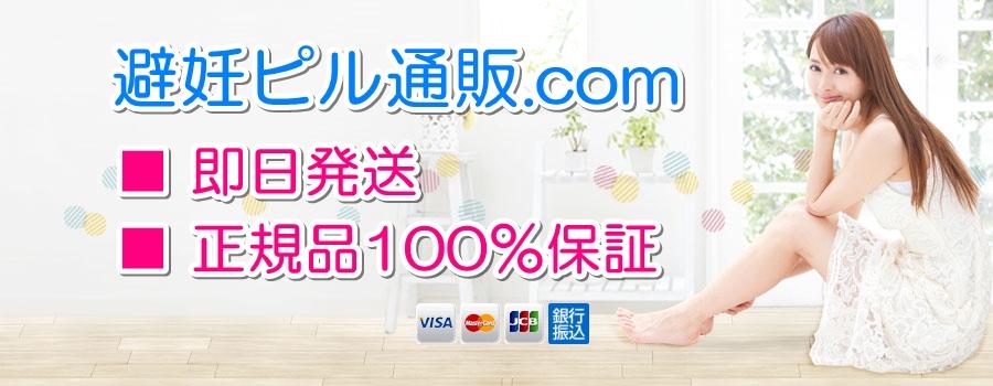 避妊ピル通販.com