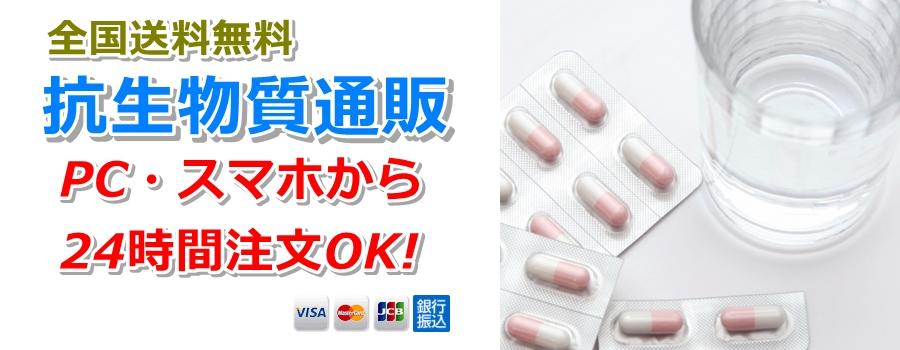 抗生物質通販.com