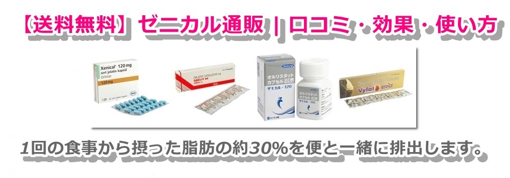 【送料無料】ゼニカル通販 | 正規品 | 口コミ・効果・使い方